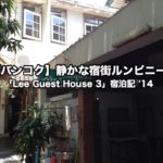 20141220143800 150x150 - カオサンで味のある安宿「THE RIVER GUEST HOUSE」宿泊記 '14